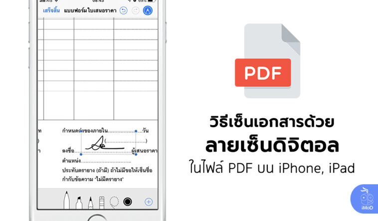 how to sign a pdf form on ipad
