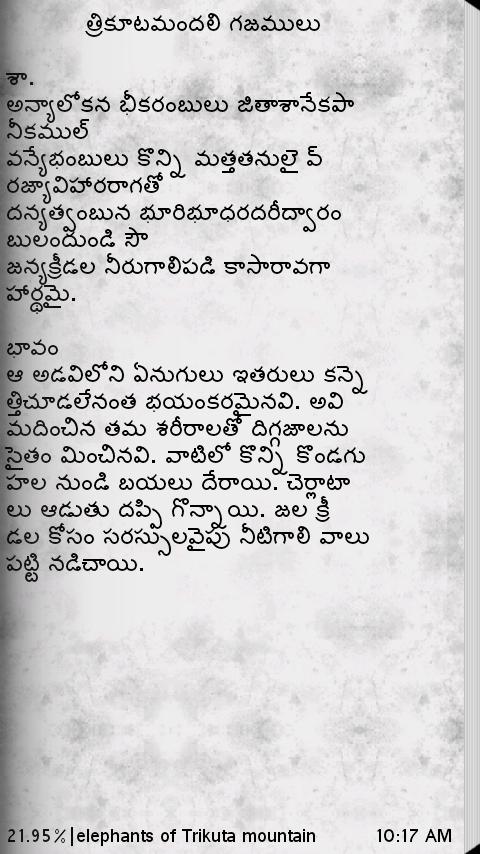 gajendra moksham stotram in telugu pdf