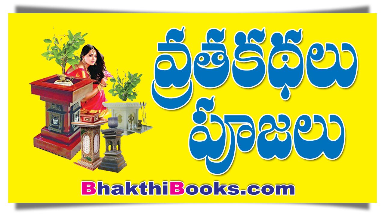 telepathy books in telugu pdf